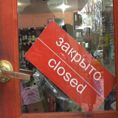 Крах в бизнесе, причины банкротства