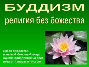 буддизм в гороскопе